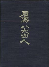 石涛·八大山人(永原织治解说·圭文馆1961年版·大16开布面精装·双重函1册全·贴片彩图20幅·黑白图版57幅·限定2000之109)