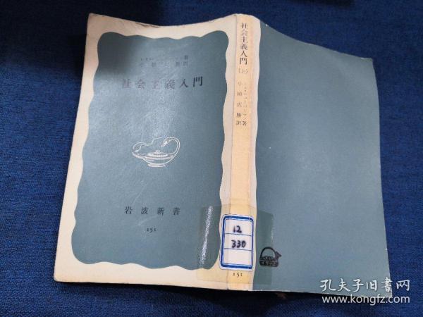 社会主义入门 上  日文原版