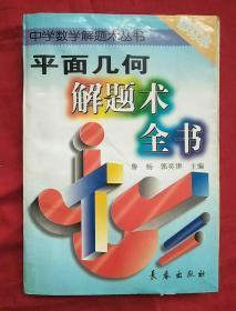 中学数学解题术丛书,平面几何解题术全书(修订本)