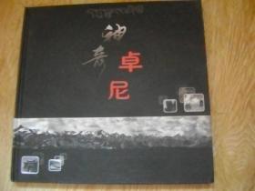 神奇卓尼——中国民间艺术之乡、中国洮砚之乡(12开精装高清铜版纸画册)