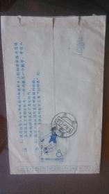 纪100笫一届新兴力量运动会5-2铁并实寄封