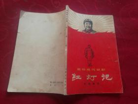 革命现代京剧  红灯记 文学剧本