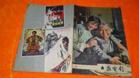 大众电影 1963年第11期
