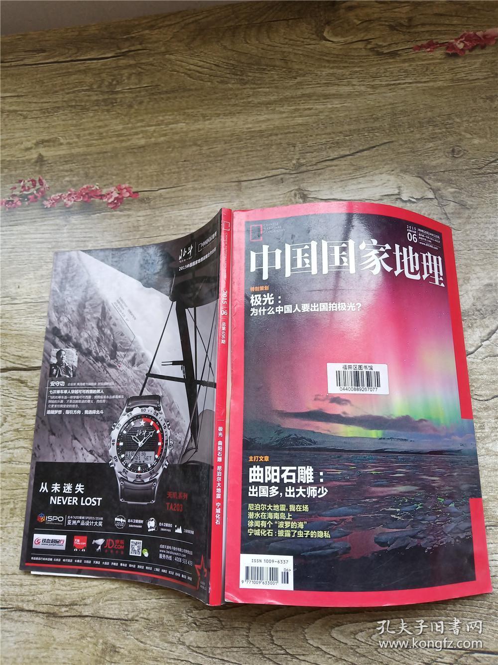 中国国家地理 2015.06/杂志【书脊受损】