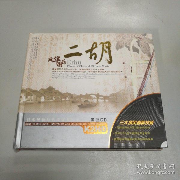 CD 风华国乐 二胡(2张黑胶CD)