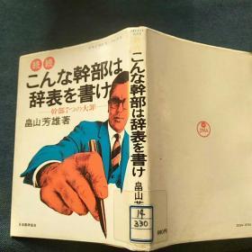 こんな干部は辞表を书け(日文原版)