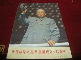 早期画报;近全品--67年《人民画报增刊--庆祝中华人民共和国成立十八周年》【完整,不缺页】