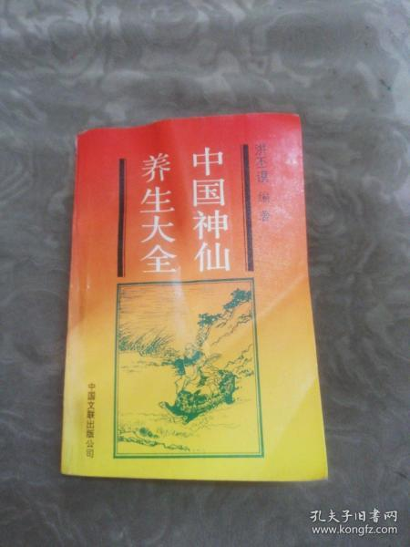 中国神仙养生大全