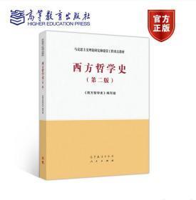 《西方哲学史》第二版 第2版 编写组 哲学史 马克思主义理论研究和建设工程重点教材 高等教育出版社 9787040525557 马工程教材
