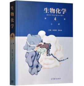 生物化学 第四版第4版上册 朱圣庚徐长法 高等教育出版社 生物化学教材书籍 高教生物化学教材书籍 生物化学考研教材书籍