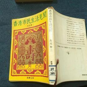 香港市民生活见闻(日文原版)