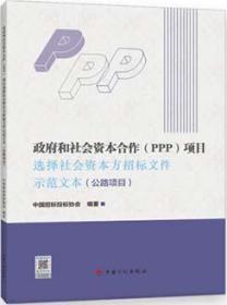 政府和社会资本合作(PPP)项目选择社会资本方招标文件示范文本(公路项目) 9787518211050 中国招标投标协会 中国计划出版社