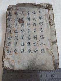 """手抄本对联一册 后三页是其他内容最后一面是""""金秤溜"""""""