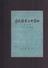 清代档案史料丛编(第五辑)书口下角有霉斑,阅读不受影响