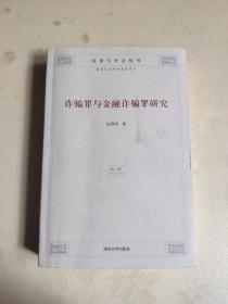 诈骗罪与金融诈骗罪研究 正版 现货