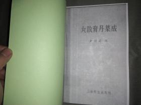 《丸散膏丹集成》上海卫生出版社关联中医药秘方验方类