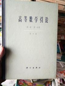 高等数学引论(第一卷1一2分册)两本