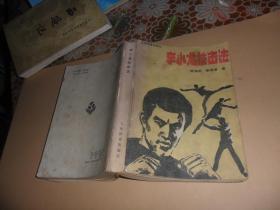 李小龙技击法(1988年1版1印) 真人演示     原版现货