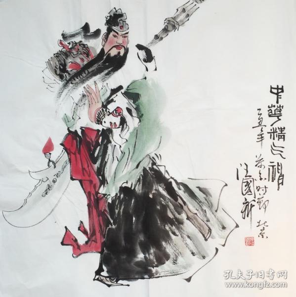 ◆【顺丰包邮】【纯手绘】【汪国新】★国家一级美术师、手绘四尺斗方人物画(68*68CM)1买家自鉴.