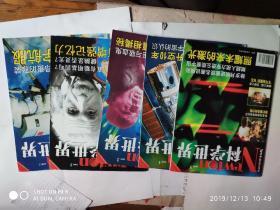 科学世界2000年1、2、3、4、5期 5本合售