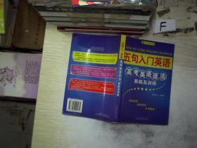 五句入门英语:高考英语语法系统及训练......
