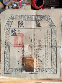 康熙25年国子监颁发的监照一张(相当于现在的毕业证书)
