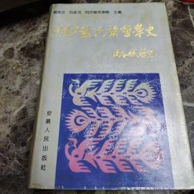 中国少数民族哲学史