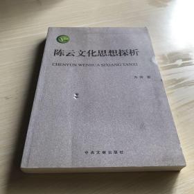 陈云文化思想叹探析