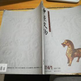 中原文物  2014年第1期