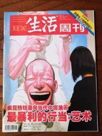 三联生活周刊2006 26