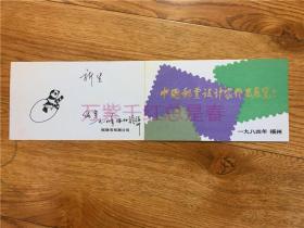 1984年中国邮票设计家作品展览在福州举办,著名邮票设计家任宇应邀出席,在相关邮品上手绘飞天图及扬子鳄的新生图,签名钤印赠游伯霖。