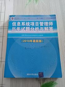 信息系统项目管理师历年试题分析与解答