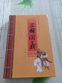 中国古典四大名著 三国演义