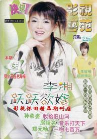 影视艺苑 2004年22期(全新)  赵雅芝王菲
