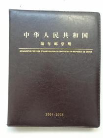 中华人民共和国编年邮票册2001-2005年合订册,空册,仿皮年册,陕西集邮公司出品,有邮票印刷图案