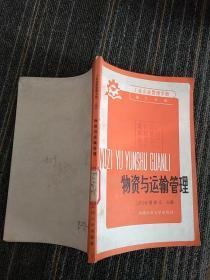 工业企业管理分册(第六册)物资与运输管理