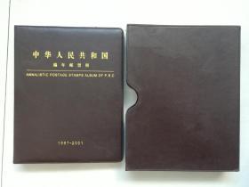 中华人民共和国编年邮票册1997-2001年合订册,空册,仿皮年册,陕西集邮公司出品,有邮票印刷底图,有金箔,小版张及小本票位置