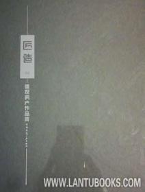 匠造-建发房产作品集 9787112240517 建发房产 中国建筑工业出版社 蓝图建筑书店