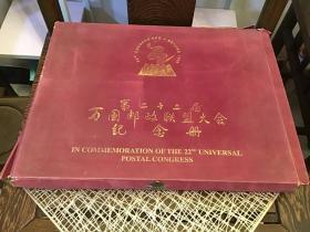 第二十二届万国邮政联盟大会纪念册