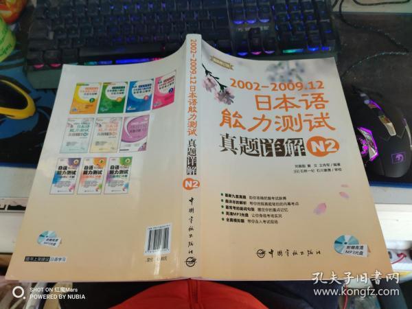 2002-2009.12日本语能力测试真题详解N2