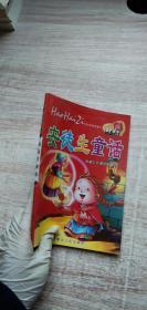 最受中国少儿欢迎的经典童话 安徒生童话