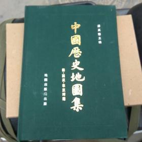中国历史地图集  第二辑