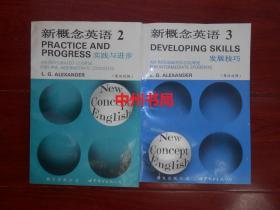 老版本新概念:新概念英语(英汉对照) 2实践与进步+3发展技巧 第2册、第3册共2册合售(自然旧 内页品好无勾划 详看实拍图片)