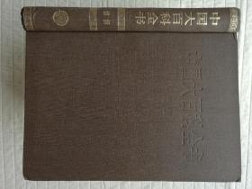 中国大百科全书 • 纺织