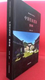 中国婺派建筑 磐安卷