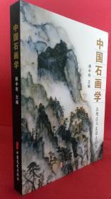 一手正版现货 中国石画学 中国文史 9787520512305 杨中有等
