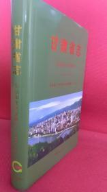 一手正版现货 甘肃省志 劳动和社会保障志1998-2008 中国文史 978