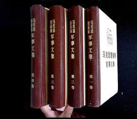 原版旧书 马克思恩格斯军事文集第一卷 第二卷第三卷第四卷 四卷合售