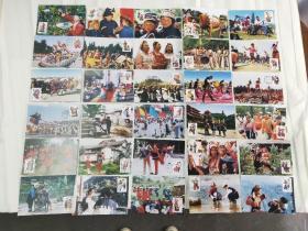 56个民族明信片(含邮票)