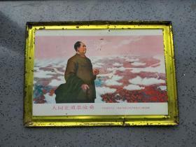 文革时期:铁皮油画印制毛主席人间正道是沧桑宣传画。